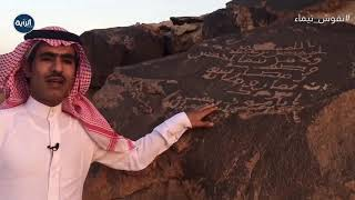 """""""الصدفة"""" تقود هاوي آثار بتيماء لإكتشاف نقش إسلامي مبكر ونادر"""