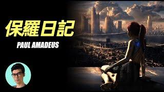 Paul Amadeus Dienach - A Man Who Traveled to the Future「XIAOHAN」