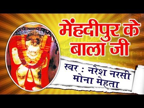 मेहंदीपुर के बाला जी  हमे तेरा सहारा है