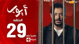 مسلسل أيوب بطولة مصطفى شعبان – الحلقة التاسعة والعشرون (٢٩) | (Ayoub Series (EP 29