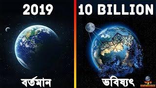 পৃথিবীর 10 বিলিয়ন বছর এর ভবিষ্যৎ 10 মিনিটে   10 BILLION YEARS INTO THE FUTURE IN 10 MINUTES