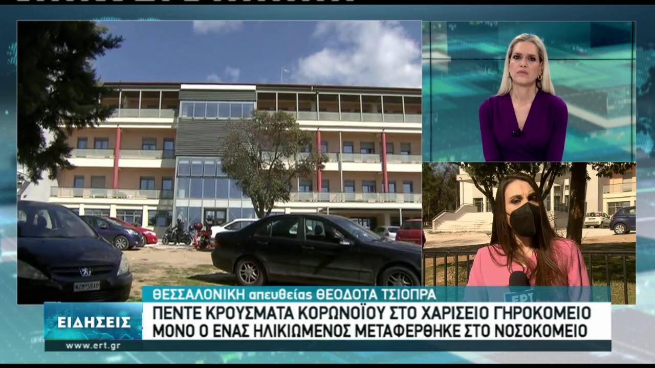 Μικρή αύξηση του ιϊκού φορτίου στα λύματα της Θεσσαλονίκης | 03/03/2021 | ΕΡΤ