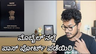 How to Apply for Passport in Mobile 2018 | Kannada video