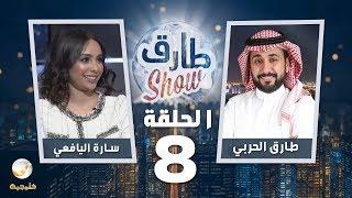 برنامج طارق شو الحلقة 8 - ضيف الحلقة نجمة شباب البومب سارة اليافعي
