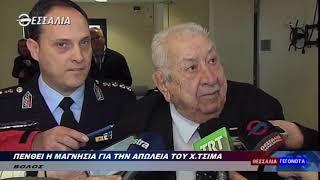 Πενθεί η Μαγνησία για την απώλεια του Χ.Τσιμά 14 1 2021