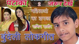 Rai Lokgeet Sachin Sandhya Rathore Sabke Jhagda Din Me Inke Hobe Rat Me Hirapur [m.p.]