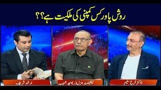 Power Play | Arshad Sharif  | ARYNews | 9 Septemder 2019