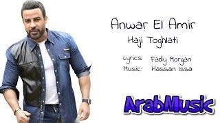Anwar El Amir - Haji Toghlati (Lyrics) / أنور الأمير - حاجي تغلطي تحميل MP3