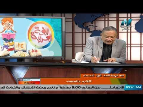لغة عربية للصف الاول الاعدادي 2021 ( ترم 2 ) الحلقة 4 - الفعل اللازم والفعل المتعدي