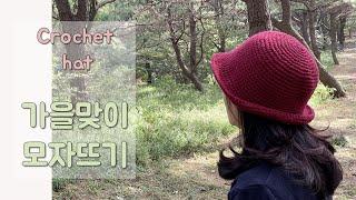 코바늘모자뜨기 - 가을모자뜨기, 벙거지모자뜨기, Crochet Hats, Hat Make, 모자만들기, 帽子作り