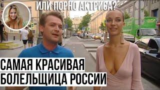 Самая красивая болельщица России и ЧМ-2018 | Наталья Немчинова| ИНТЕРВЬЮ
