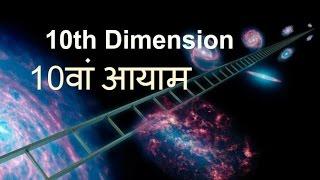 10वां आयाम | 10th Dimension | string theory | quantum mechanics | parallel universe
