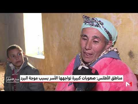 العرب اليوم - شاهد : الصعوبات التي تواجه سكان مناطق الأطلس بسبب برودة الطقس