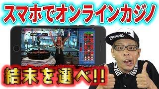 ジパングTVのライブゲーム