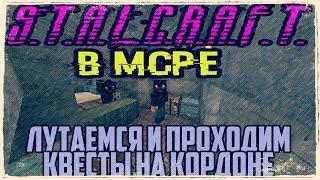 ПРОХОДИМ КВЕСТЫ НА КОРДОНЕ - STALKER PE REBORN - STALCRAFT В MCPE 0.15.X