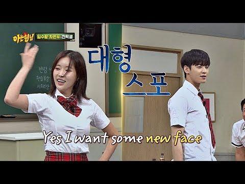 ※대형 스포※ 임수향x차은우(Im Soo-hyang&Cha Eun-woo), 두 주인공의 'New Face'♬ 아는 형님(Knowing bros) 137회
