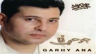 تحميل اغاني هاني شاكر جرحي انا   Hany Shaker Gharhy Ana MP3