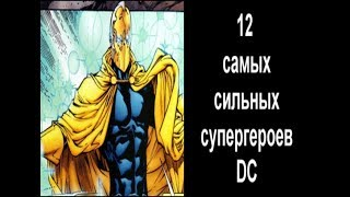 12 самых сильных и могущественных супергероев вселенной DC