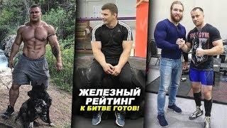 """Кто они - герои команды """"Железного рейтинга"""" VORTEX SPORT GRAND PRIX"""