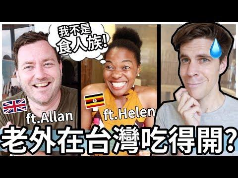 台灣對外國人很友善?