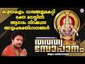 കഷ്ടതകളും ദുഃഖങ്ങളുമകറ്റി ഭക്ത മനസ്സിൽ ആനന്ദം നിറക്കുന്ന അയ്യപ്പഭക്തിഗാനങ്ങൾ | Ayyappa Songs 2020 |