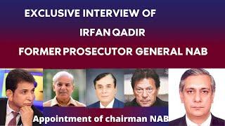 EXCLUSIVE INTERVIEW OF IRFAN QADIR| FORMER PROSECUTOR GENERAL NAB