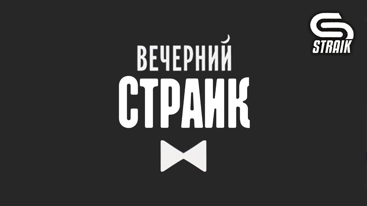 Подготовка к Битве Блогеров l Стальной Охотник