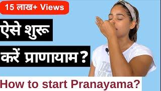प्राणायाम शुरू करने का सही तरीका | Pranayama for Beginners in Hindi | 15 मिनट रोज़ाना तनाव से मुक्ति - Download this Video in MP3, M4A, WEBM, MP4, 3GP
