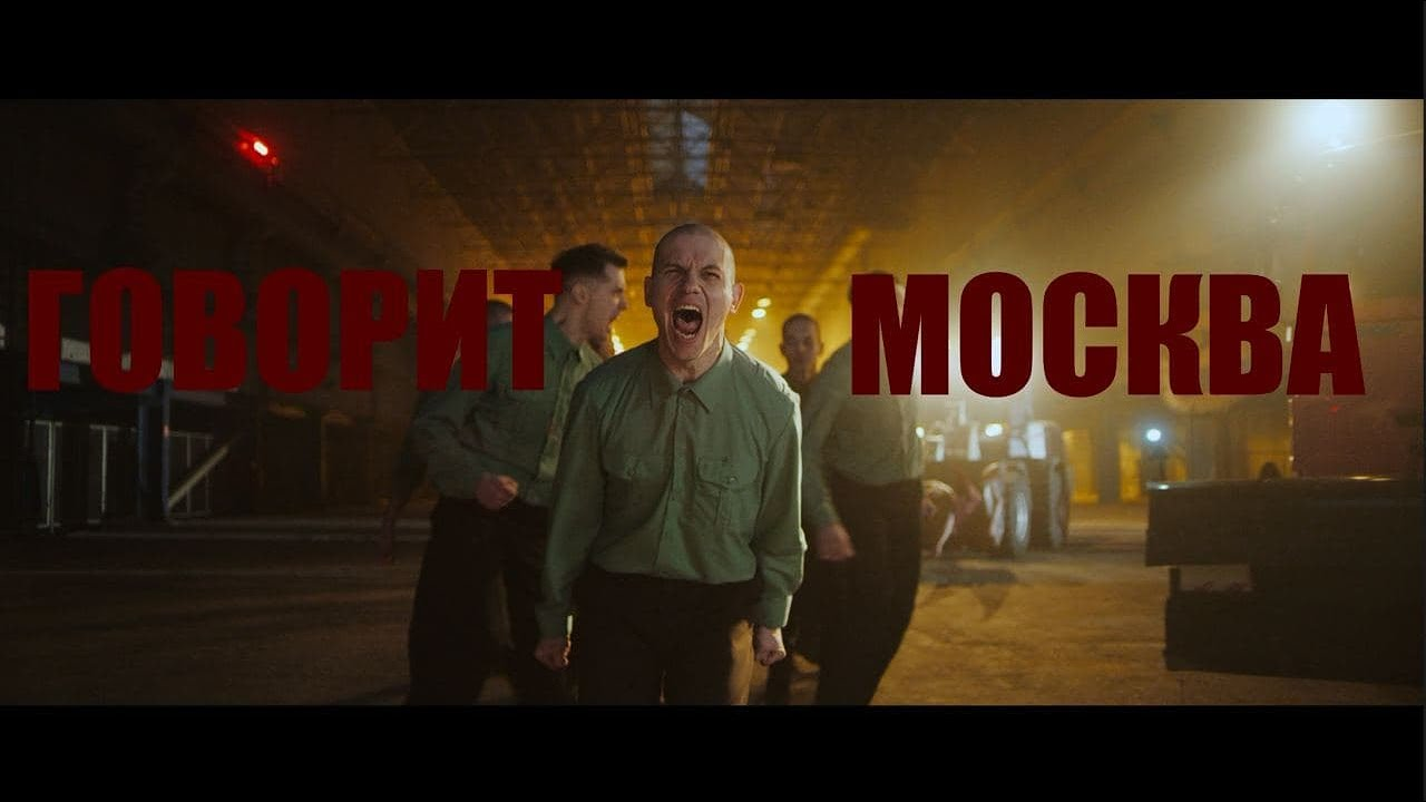 Shortparis — Говорит Москва