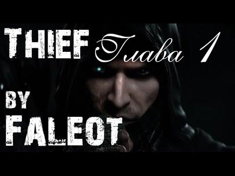Thief 2014 Прохождение (Мастер, Фантом, Весь лут) Глава 1