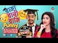 Raja Rani Raji | রাজা রানী রাজি | Funny  Exclusive Interview | Bonny | Rittika  | Rajiv Kumar
