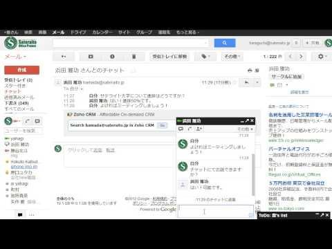 【Google Apps:クイックラーニング】メールスレッド内チャットログが残る