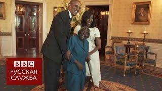 106-летняя Вирджиния Маклорин танцует с Обамой