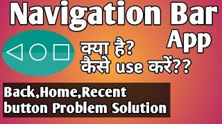 How to use navigation bar app   navigation bar app kaise use kare