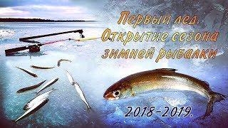 Первый лёд. Открытие сезона зимней рыбалки 2018-2019 / First ice. Opening of the winter fishing
