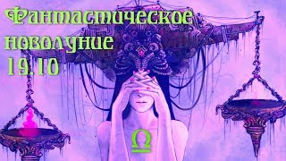 Фантастическое новолуние 19.10 в Весах