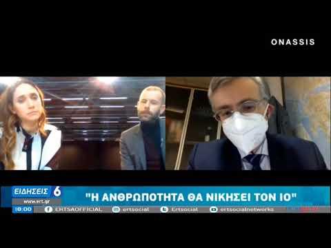 Σ.Τσιόδρας | Η Ανθρωπότητα θα νικήσει τον ιό | 01/12/2020 | ΕΡΤ