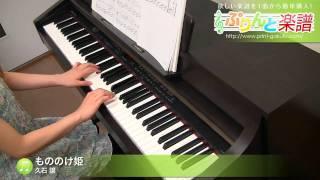 もののけ姫 / 久石 譲  ピアノソロ / 初級