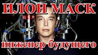 Илон Маск инженер будущего