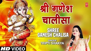 श्री गणेश चालीसा I Shree Ganesh Chalisa I TRIPTI SHAKYA I New Ganesh Bhajan I Full HD Video Song - Download this Video in MP3, M4A, WEBM, MP4, 3GP