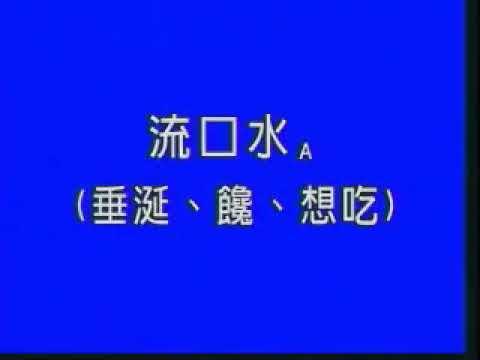 手語翻譯培訓教材-第一冊(5)