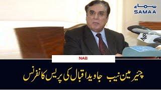 Chairman NAB Javed Iqbal Press Conference | SAMAA TV | 03 Oct 2019
