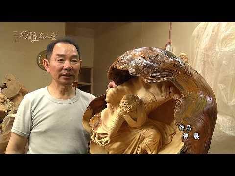 三義巧雕名人堂-木雕師 許清財