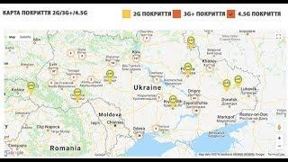 Vodafone и lifecell запустили 4G в Украине