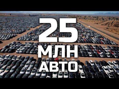 Выбросили 25 млн новых авто! Кладбища непроданных  автомобилей!