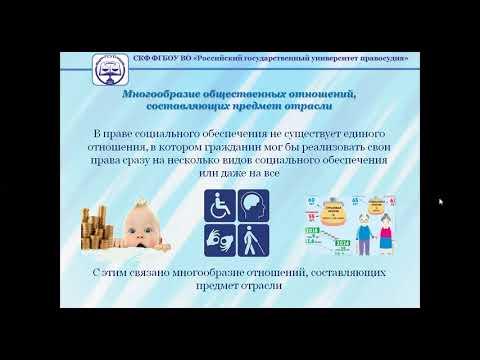 Тема 1 4 Понятие, предмет, метод, система права социального обеспечения