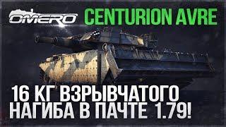 16 КГ ВЗРЫВЧАТКИ! Centurion AVRE 165 mm в WAR THUNDER!