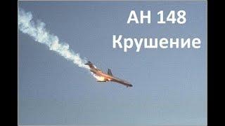 Ан 148 Видео Крушения самолета Москва Орск. Новости