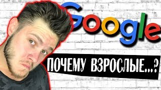 УГАДАЙ ЧТО ГУГЛЯТ - Google Feud