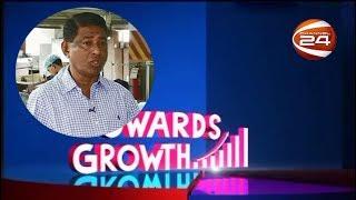 জয়নুল আবেদিন মজুমদার | Towards Growth | টুওয়ার্ডস গ্রোথ | 7 September 2019